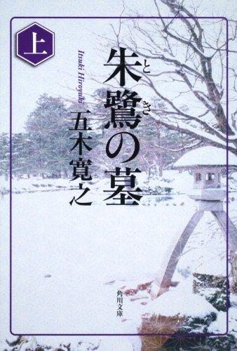 朱鷺の墓 上 (角川文庫)の詳細を見る
