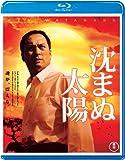 沈まぬ太陽[Blu-ray/ブルーレイ]