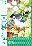 文鳥様と私 9 (LGAコミックス)