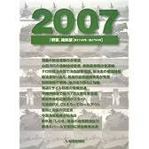 「朝雲」縮刷版 2007 第2745号~第2794号 (2007)