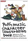 ポップンミュージック キャラクターイラストブック / コナミデジタルエンタテインメント のシリーズ情報を見る