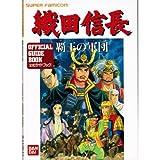 織田信長 覇王の軍団―公式ガイドブック (Official guide book)