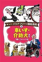 車いす・介助犬 ほか: 「動く」をたすける(1) (調べよう!バリアフリーと福祉用具)