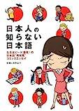 日本人の知らない日本語 / 蛇蔵&海野凪子 のシリーズ情報を見る