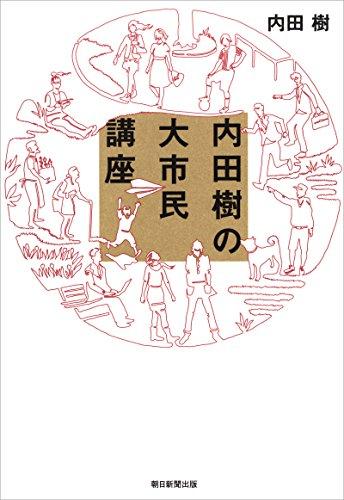 内田樹の大市民講座 (朝日新聞出版)の詳細を見る