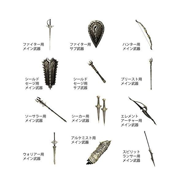 カプコン ドラゴンズドグマ オンライン シーズ...の紹介画像3