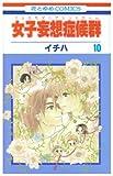 女子妄想症候群 第10巻 (花とゆめCOMICS)