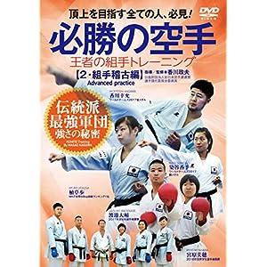 【必勝の空手】王者の組手トレーニング ~第ニ巻【組手稽古編】~ [DVD]