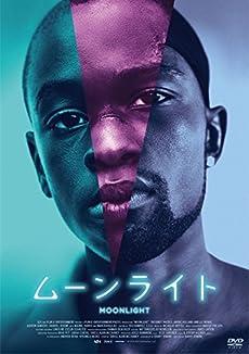 ムーンライト スタンダード・エディション [DVD]