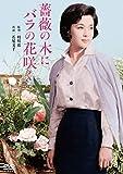 薔薇の木にバラの花咲く [DVD]