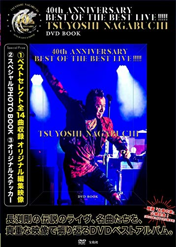 40th ANNIVERSARY BEST OF THE BEST LIVE!!!!! TSUYOSHI NAGABUCHI DVD BOOK (宝島社DVD BOOKシリーズ)