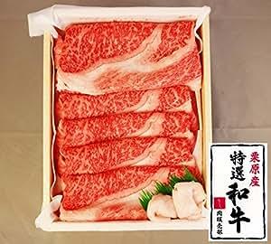 栗原産仙台牛ロースすき焼き・しゃぶしゃぶ用(冷凍)400g