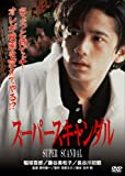 スーパースキャンダル [DVD] -