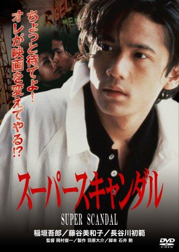 スーパースキャンダル [DVD]