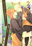 坊主かわいや袈裟までいとし2 (花丸コミックス・プレミアム)