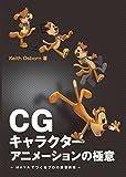 CGキャラクターアニメーションの極意 -MAYAでつくるプロの誇張表現-