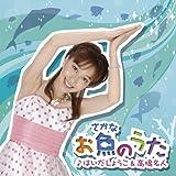 「お魚のうた」の画像