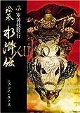 絵巻水滸伝(第7巻) 軍神独歌行 画像