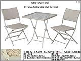 【カフェ テーブル ガーデンテーブル ラタン】PEラタンフォールディングテーブル・チェア3点セット ホワイト(BF-010-3A-S2)