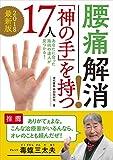 2018最新版 腰痛解消!「神の手」を持つ17人 あなたに合った施術の達人が見つかる!