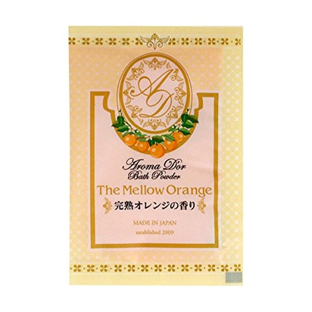 肘掛け椅子達成する石鹸入浴剤 アロマドールバスパウダー 「完熟オレンジの香り」30個