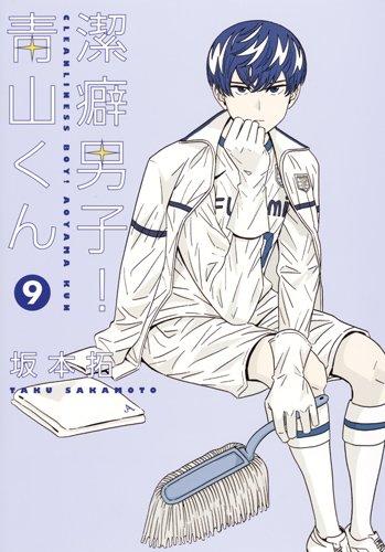 潔癖男子! 青山くん 9 (ヤングジャンプコミックス)