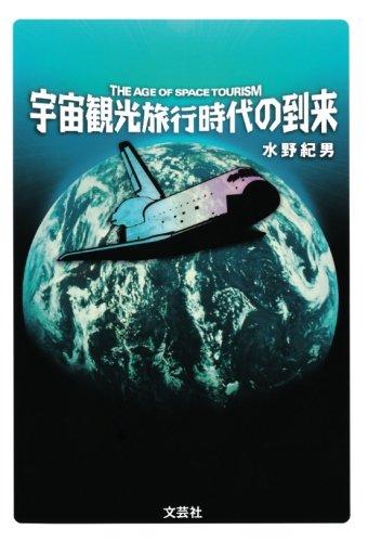 宇宙観光旅行時代の到来