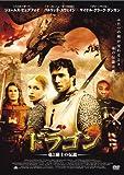 ドラゴン~竜と騎士の伝説~ [DVD]