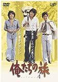 俺たちの旅 VOL.4[DVD]