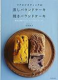 マクロビオティックの蒸しパウンドケーキ&焼きパウンドケーキ---野菜と果物でつくる、スイーツとケーク・サレ