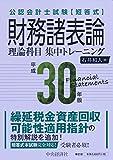 公認会計士試験 短答式 財務諸表論<平成30年版>