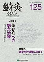鍼灸OSAKA125号 依存症への鍼灸治療