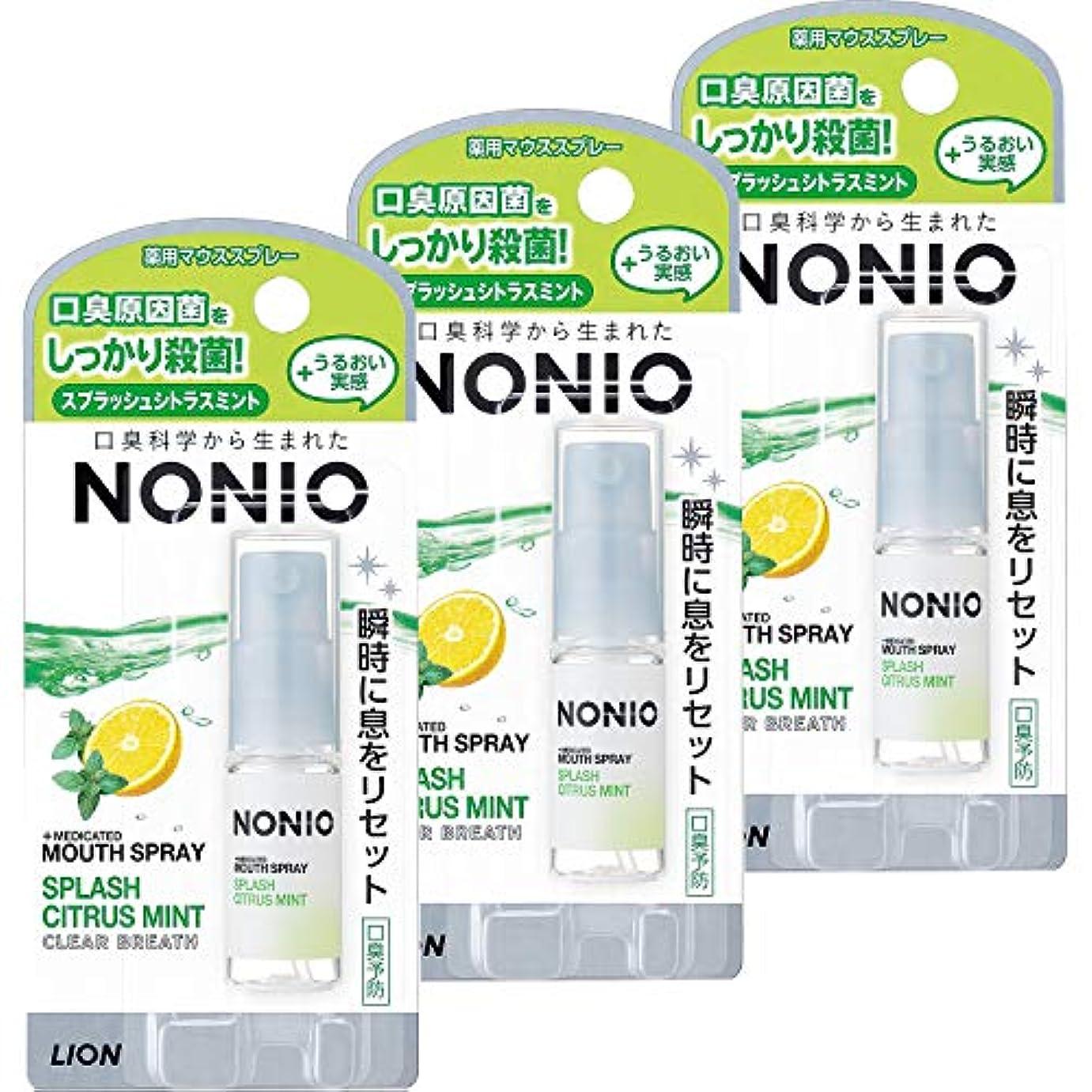 発見するうなるお気に入り[医薬部外品]NONIO マウススプレー スプラッシュシトラスミント 5ml×3個 (口中清涼剤)