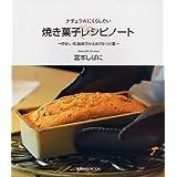 焼き菓子レシピノート―ナチュラルにくらしたい ~卵なし・乳製品ひかえめのレシピ集~ (旭屋出版MOOK)