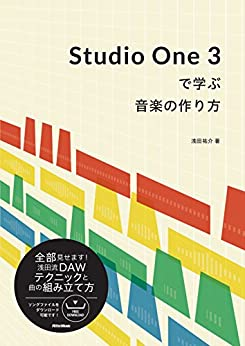 [浅田 祐介]のStudio One 3で学ぶ音楽の作り方