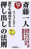 斎藤一人誰でも成功できる押し出しの法則(斎藤一人CD付)