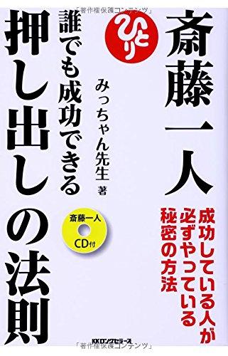 斎藤一人誰でも成功できる押し出しの法則(斎藤一人CD付)の詳細を見る