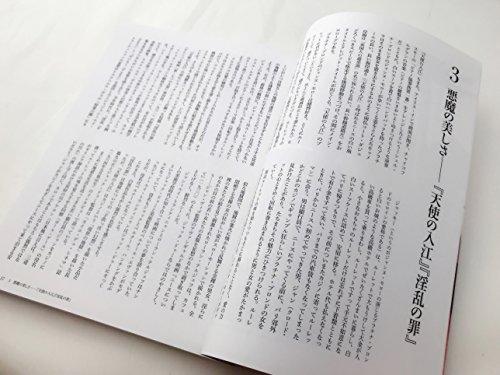 ジャック・ドゥミ+ミシェル・ルグラン シネマ・アンシャンテ (立東舎)
