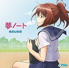 azusa「夢ノート」のCDジャケット