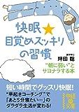 快眠★目覚めスッキリの習慣 (中経の文庫)