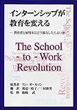 インターンシップが教育を変える―教育者と雇用主はどう協力したらよいか