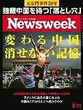 週刊ニューズウィーク日本版 「特集:変わる中国 消せない記憶」〈2019年6月11日号〉 [雑誌]