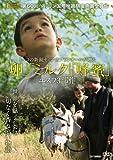 「卵」「ミルク」「蜂蜜」[DVD]