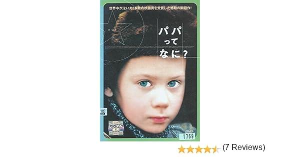 Amazon.co.jp | パパってなに? [...