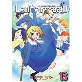 Landreaall 13 (IDコミックス ZERO-SUMコミックス)