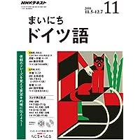 NHKラジオまいにちドイツ語 2018年 11 月号 [雑誌]