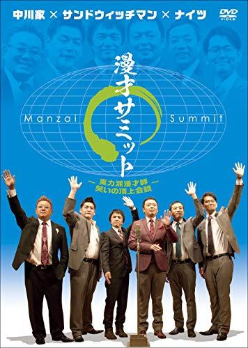 中川家ⅹサンドウィッチマンⅹナイツ「漫才サミット~実力派漫才師・ 笑いの頂上会談~」 [DVD]