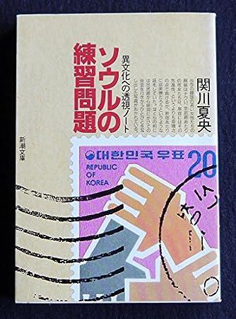 ソウルの練習問題―異文化への透視ノート (新潮文庫)