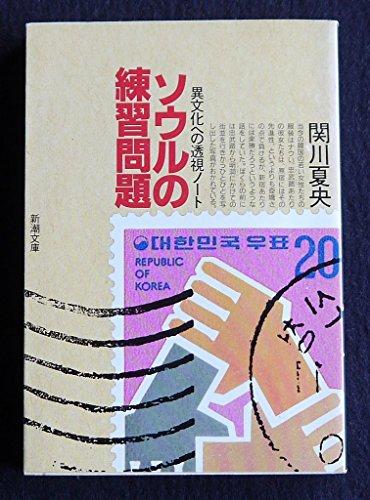 ソウルの練習問題―異文化への透視ノート  / 関川 夏央