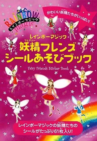 妖精フレンズシールあそびブック (レインボーマジック)